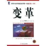 变革 (美)科特(Kotter,J.P.) ,罗立彬 机械工业出版社 9787111165972
