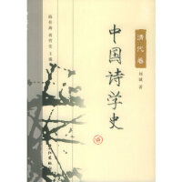 中国诗学史:清代卷 陈伯海,蒋哲伦 ,刘诚 鹭江出版社 9787806711392