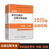现货 2020有关出版的法律法规选编 大象出版社旗舰店 包邮