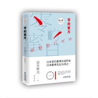 零的蜜月 高木彬光施元辉 侦探、推理、悬疑小说书籍 国家图书馆书店