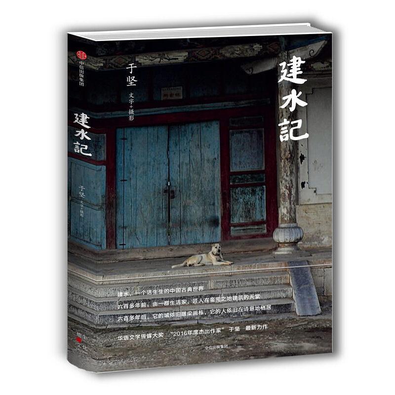 """建水记 一本关于中国古典生活、建筑、手艺的沉思录,著名诗人于坚*力作,追问何为""""诗意地栖居""""。"""