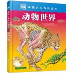 英国少儿百科全书. 动物世界