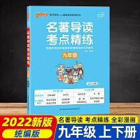 包邮2022版pass绿卡图书 名著导读考点精练九9年级 全彩漫画