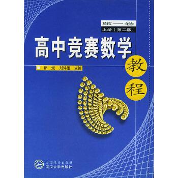 高中竞赛数学教程(第1卷上)