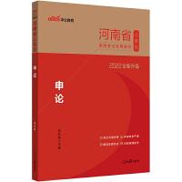 中公教育2022河南省公务员录用考试:申论(全新升级)