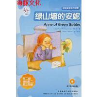 【二手旧书9成新】【正版现货包邮】绿山墙的安妮(轻松英语名作欣赏第二级适合初二、初三年级)――全彩色,中小学英文名著必