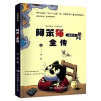正版现货 阿笨猫全传 豆蔻镇书系 冰波 著作 绘画卡通故事少儿 学生用书课外阅读 湖南少年儿童出版社