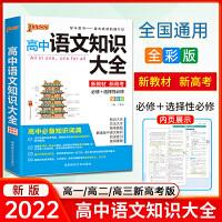 包邮2022版PASS绿卡图书 高中语文知识大全新教材新高考 (必修+选修)高中知识大全语文 高中生常用工具书