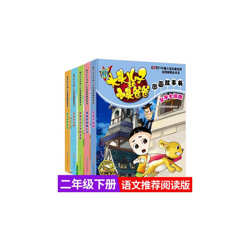 新大头儿子和小头爸爸5册套装 儿童漫画连环画图画书 幼儿0-3-4-5-6-12岁宝宝睡前绘本亲子读