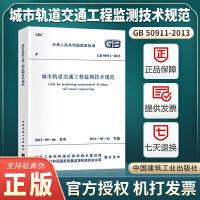 【官方正版】正版现货 GB 50911-2013 城市轨道交通工程监测技术规范 正版建筑规范 中国建筑工业出版社