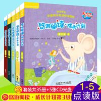 【第三级1-5】英语分级阅读悠游阅读成长计划第三级1+2+3+4+5儿童英语课外阅读丽声悠悠英语阅读