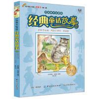 打动孩子心灵的经典童话故事 2 穿靴子的猫、阿拉丁神灯、匹诺曹 中国纺织出版社 [英]雷恩・克洛克 978751803