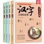 汉字王国的故事 4册注音版小学生幼儿园孩子学中国汉语汉子象形字里有看图早教3-5-6岁学前宝宝儿童阅读与识字一年级课外书籍