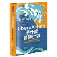 【现货】港台原版 中文繁体 Uber与Airbnb凭什么翻转世界:颠覆性的科技汇流如何改变我们的生活、工作与商业 97