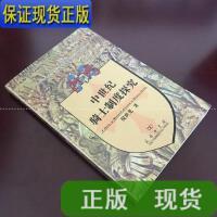【二手旧书九成新】中世纪骑士制度探究 /倪世光 著 商务印书馆
