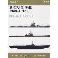 【二手书9成新】德军U型潜艇19391945(1)(英)格登・威廉生9787536698352重庆出版社