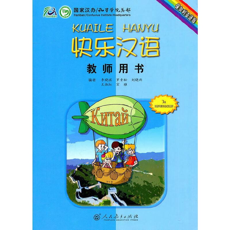 快乐汉语  教师用书(保加利亚语版)