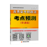 肖秀�s2020考研政治考�c�A�y(背�b版)