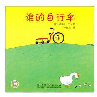 谁的自行车(日)高��纯 编绘,小鱼儿 译 中国电力出版社 【正版图书】