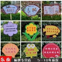 花草牌公园草坪草地绿化树牌提示警示亚克力广告标语标识标牌定制 01 PVC板厚1cm单面UV 30*50cm