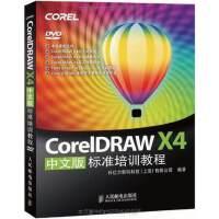 人民邮电:CorelDRAWX4中文版标准培训教程(附光盘)