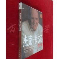 【旧书二手书85品】杰克・韦尔奇自传 /杰克・韦尔奇等 中信出版社