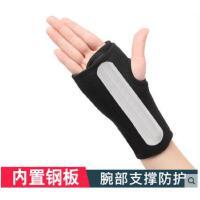防护手套健身手腕关节女手套运动护腕男扭伤固定骨折手掌夹板支撑康复护具