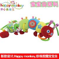 毛毛虫毛绒玩具 音乐发光闪光儿童玩偶现货 45-60