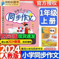 黄冈小状元同步作文一年级上册人教部编版