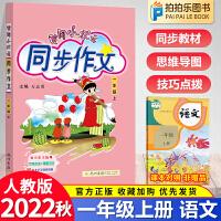 黄冈小状元同步作文一年级上册人教部编版 2020年秋新版