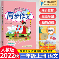 黄冈小状元同步作文一年级上册部编人教版 2021秋一年级同步作文
