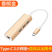 Macbook苹果笔记本电脑网线转换器type-c扩展坞千兆网口USB3.0分线器集线拓展HUB一拖