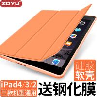 老款iPad2保护套iPad4苹果平板电脑壳子iPad3全包硅胶超薄防摔a1458/a1395/a1