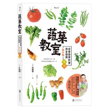 蔬菜教室(春夏)