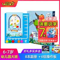 逻辑狗6-7岁(幼儿园大班-带6钮板)第四阶段 儿童思维升级游戏系统 男孩女孩礼物益智早教学习机儿童玩具卡