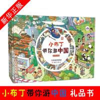 小布丁带你游中国 洋洋兔漫画 研学旅行的创新地图绘本34省行政区域中国地理百科全书