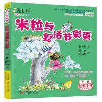 最小孩童书.最成长系列-米粒与复活节彩蛋 万卷