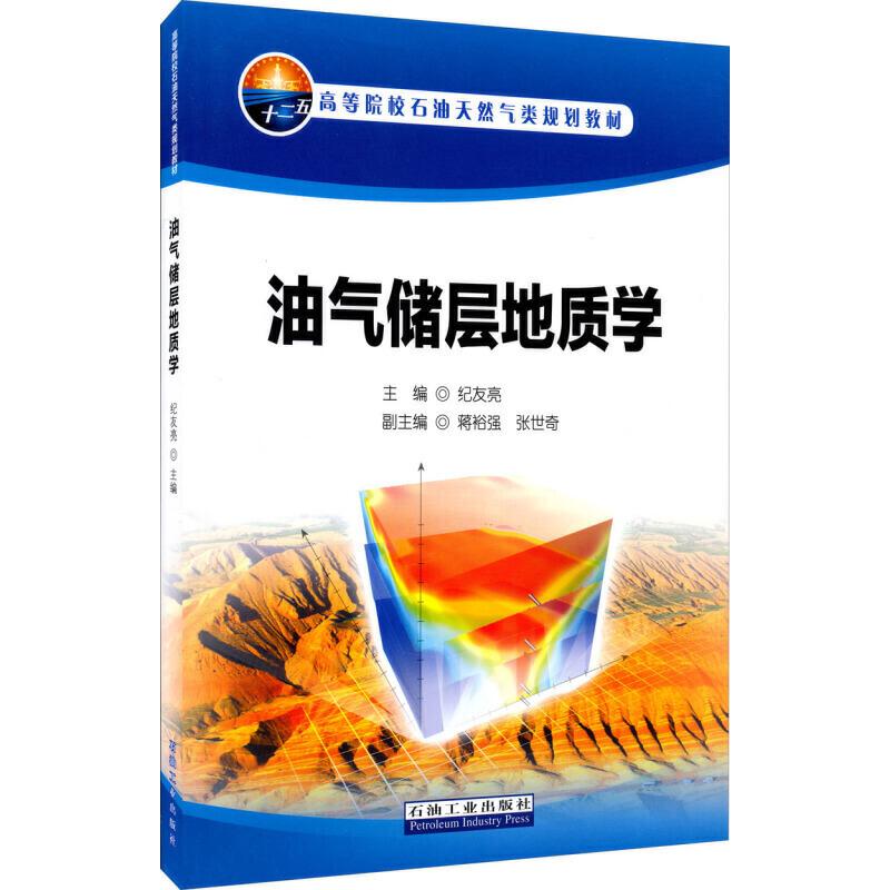 油气储层地质学   纪友亮,蒋裕强,张世奇 编   石油工业出版社