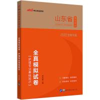 中公教育2021山东省事业单位考试辅导教材:全真模拟试卷护理专业基础知识(全新升级)