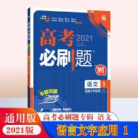2021版高考必刷题语文1一 语言文字运用与名句名篇 理想树 67高考自主复习 总复习资料书 高考模拟题真题 辅导书练习