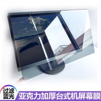 24寸电脑显示器贴膜联想华硕一体机19.5隔离板戴尔台式护眼防蓝光膜18.5英寸苹果iMac 21.