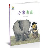 小象杰杰--启知童书馆亲子共读绘本