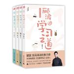 郦波解读中华传统智慧(全4册)