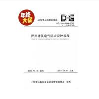 DGJ08-2048-2016 民用建筑电气防火设计规程J11323-2016上海市工程建设规范