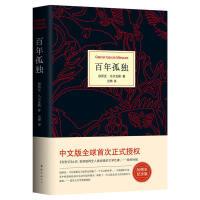 百年孤独 精装中文版 新版 加西亚-马尔克斯 经典名篇诺贝尔文学奖 世界名著 外国文学畅销书籍解忧杂货店