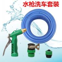 家用高压洗车水枪套餐软管冲车水枪水管增压洗车水枪水管汽车用品SN6317