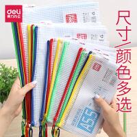 5个装 得力办公用品网格拉链袋文件袋文具袋子A5/B5/A4学生文具耐用拉链收纳夹套装透明防水塑料补习手提包