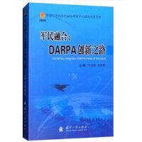 【正版新书】军民融合:DARPA创新之路 于川信,刘志伟 国防工业出版社 9787118116830