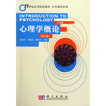心理学概论(第二版)