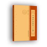 汴洛方言音系十三种